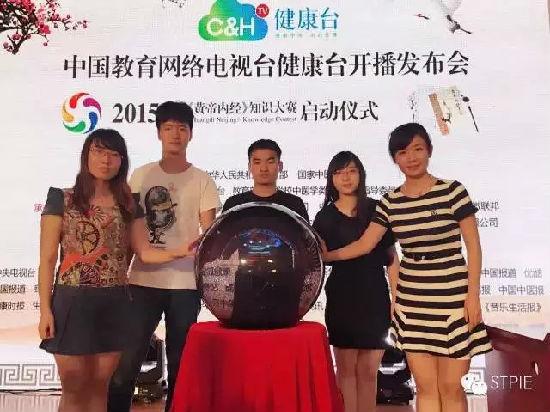 天津中医药大学代表杜新宇,健康台台长冯定祥,大会主持人,成都中医药图片
